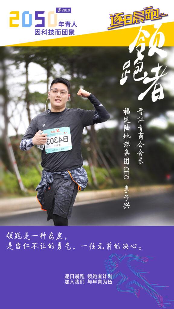 领跑者计划-李子兴副本