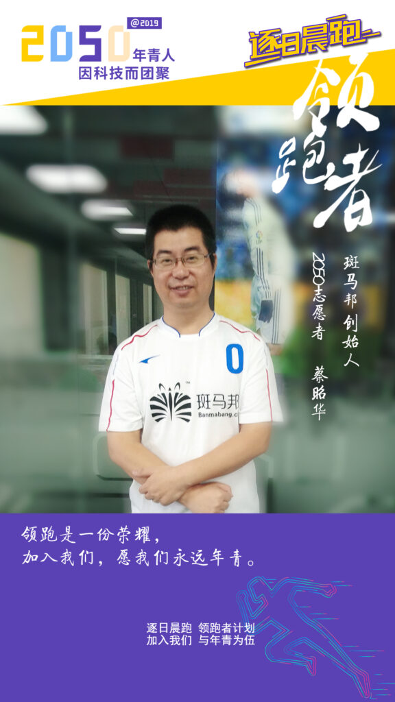领跑者计划-蔡昭华副本