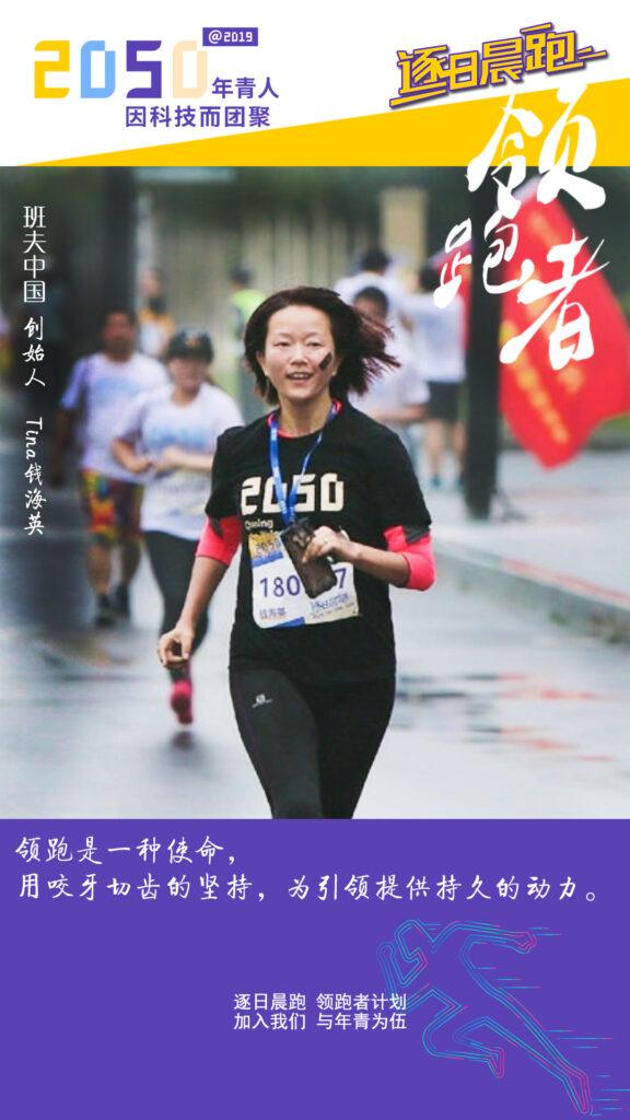 领跑者计划-钱海英副本